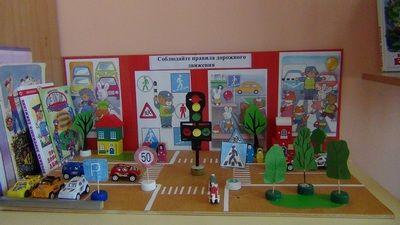 Фото уголок пдд в детском саду своими руками
