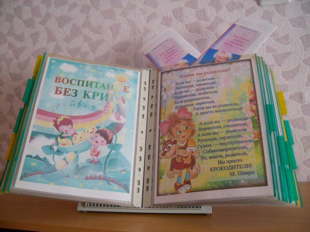 Книга родителям своими руками
