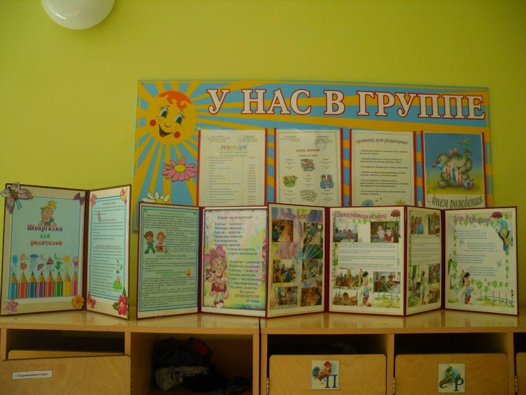 Папка передвижка для детского сада своими руками фото 29